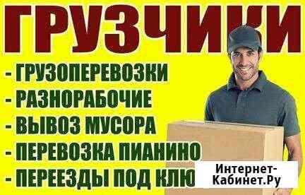 Бригада,Грузчики,Разнорабочие Новокузнецк