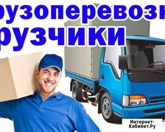 Услуги опытных грузчиков в Чите Чита