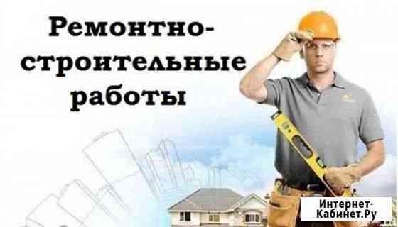Все виды строительных работ Ремонт квартир Саратов
