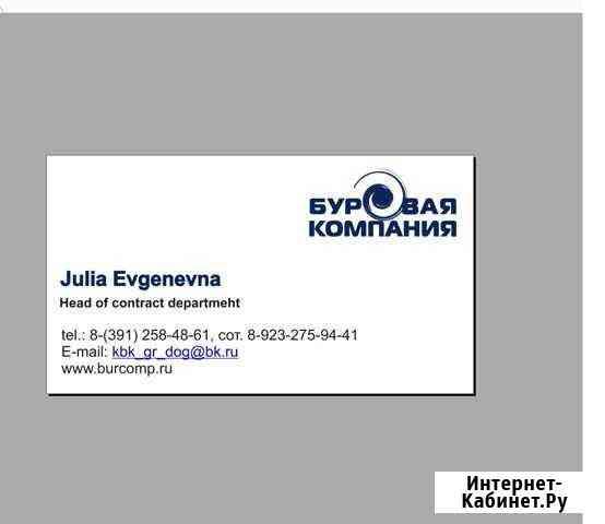 Дизайн визитки, листовки, магниты, календари Красноярск