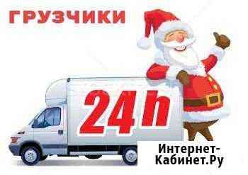 Грузчики Новогоднее предложение услуг Чебоксары