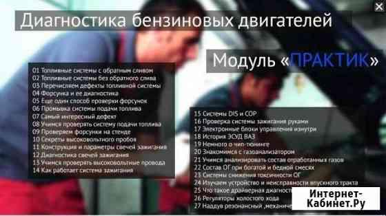 Обучающие курсы по авторемонту Алексей Пахомов Краснодар