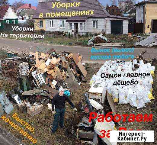 Вывоз мусора, уборки, грузчики, клининг Брянск