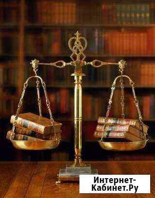 Помощь адвоката Севастополь