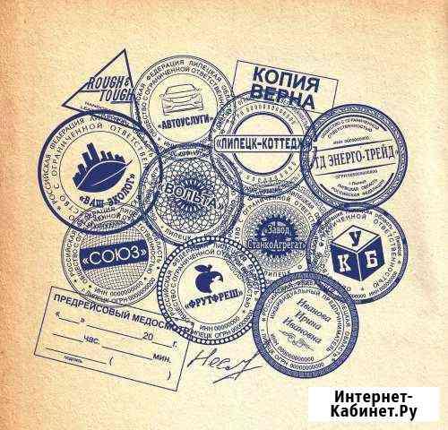 Изготовление печатей и штампов Липецк
