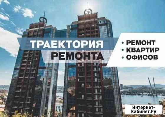 Ремонт от компании Траектория Ремонта Владивосток