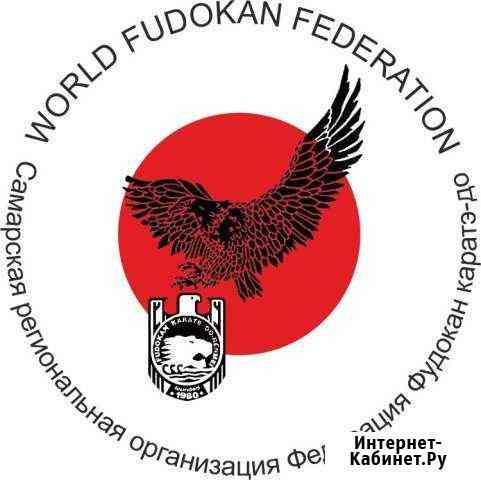 Занятия по Фудокан каратэ-до. Тольятти Тольятти