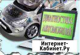 Автоэлектрик-диагност с выездом Новосибирск