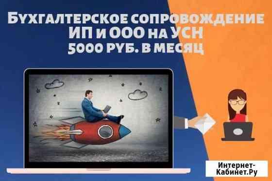 Бухгалтерское сопровождение ип и ооо Хабаровск