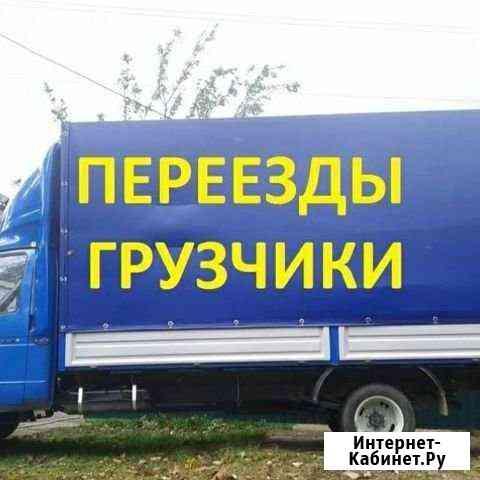 Грузоперевозки Газель Грузчики Махачкала