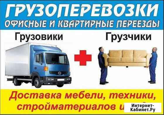 Грузовые перевозки + грузчики Алдан