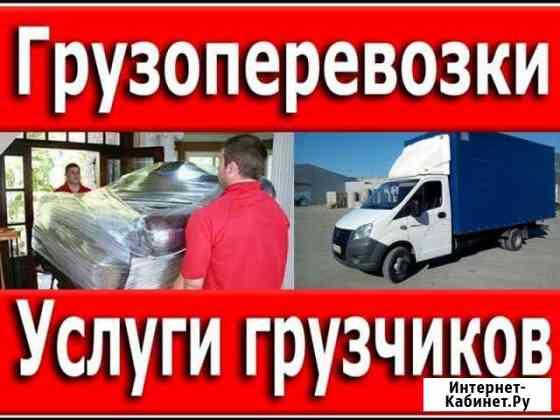 Грузоперевозки,Квартирные переезды. Грузчики Красноярск