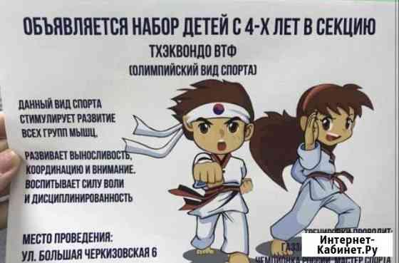 Набор детей на тхэквондо WTF Москва