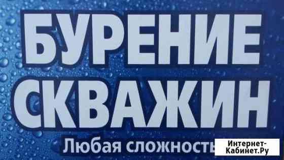 Бурение скважин Нововоронеж