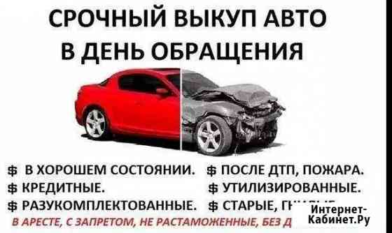 Выкуп авто Железнодорожный
