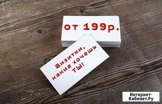 Именно те визитки, что ты ищешь Санкт-Петербург