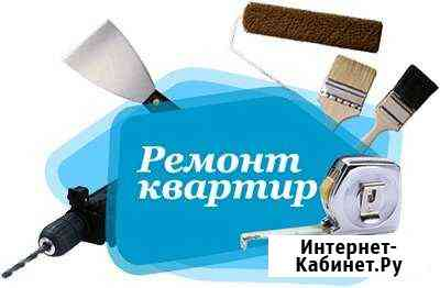 Ремонт квартир Алдан