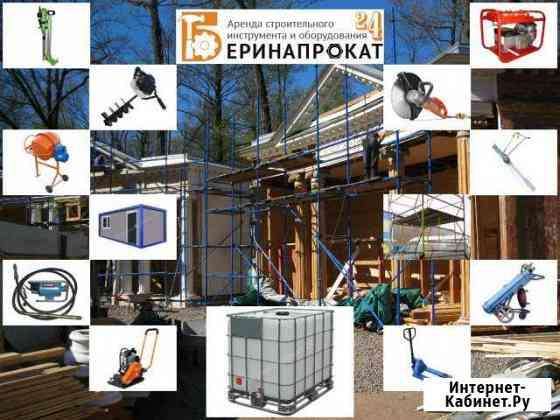 Аренда строительного инструмента и оборудования Москва