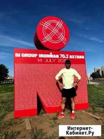 Триатлон, бег, подготовка к марафону Москва