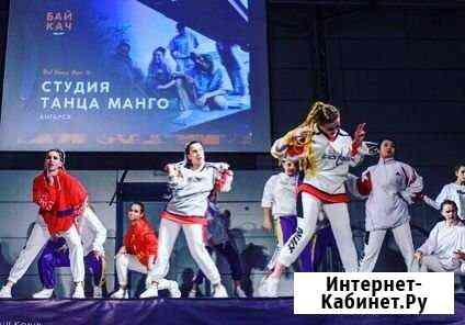 Танцевальная школа Ангарск