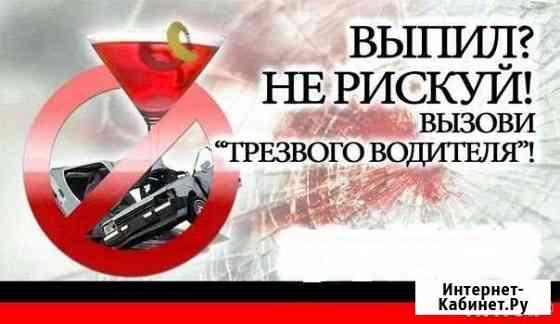 Трезвый водитель Юрьев-Польский