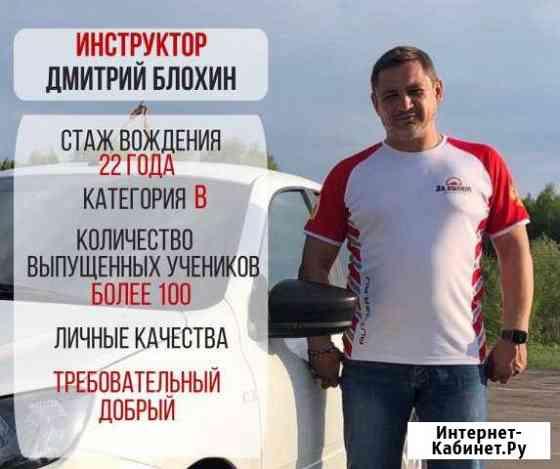 Инструктор по вождению Ярославль