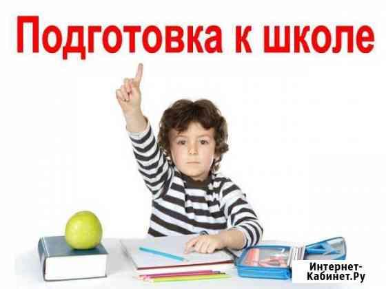 Подготовка к Школе детей c 4 до 7 лет Братск