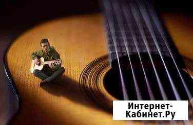 Гитара Новочеркасск