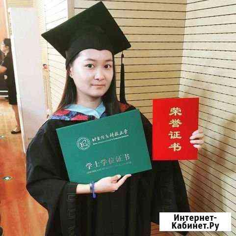 Обучение китайскому языку Южно-Сахалинск