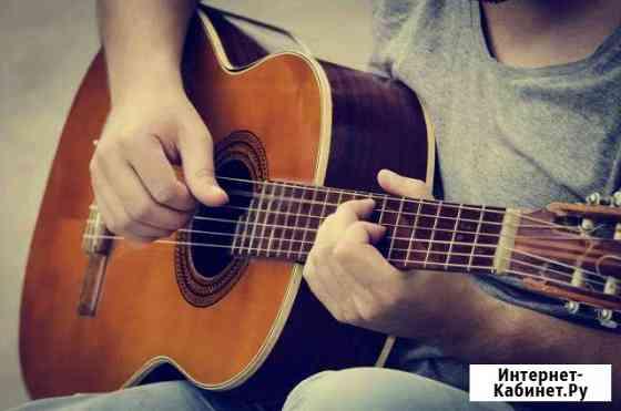 Обучение на гитаре, балалайке, аккорды Новочеркасск
