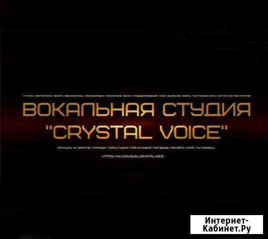 Педагог по вокалу/ уроки вокала/ спб Санкт-Петербург