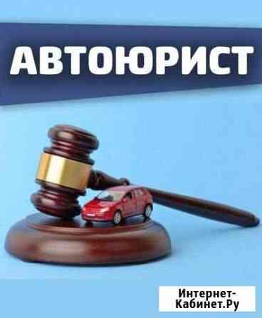 Автоюрист/дтп/осаго/штраф/неустойка Москва