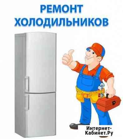 Ремонт холодильников Серов