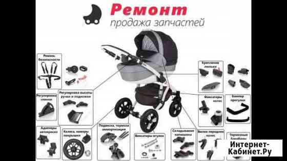 Ремонт детских колясок, то, запчасти для колясок Новосибирск