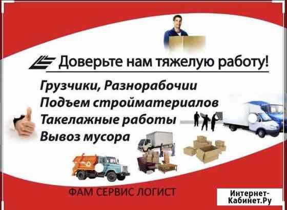 Грузчики/Переезды Саратов