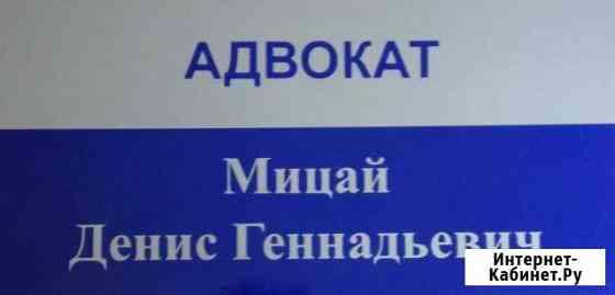 Нужен надежный и достойный Адвокат.Военный адвокат Владивосток