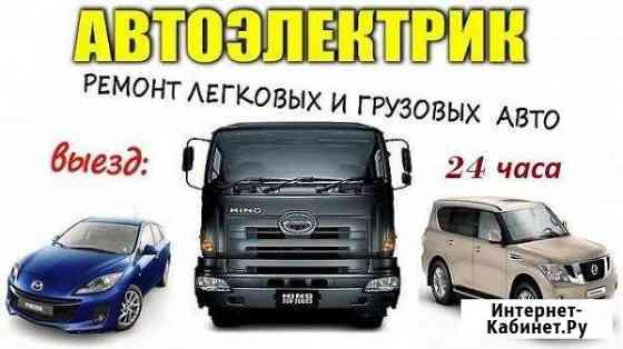 Автоэлектрик на выезд 24 часа Барнаул