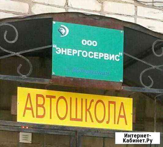 Автошкола оооЭнергосервис Бугуруслан