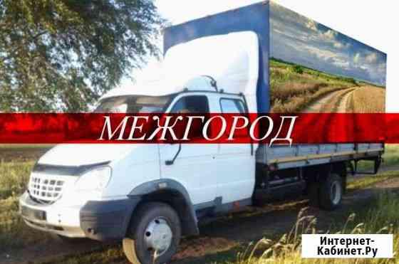 Грузоперевозки/Межгород Краснодар