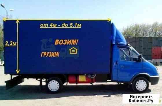 Грузоперевозки/Газели/Грузчики Казань