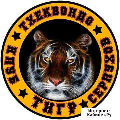 Тхэквондо втф спортивный клуб тигр г. Серпухов Серпухов
