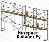 Аренда строительных лесов Калининград