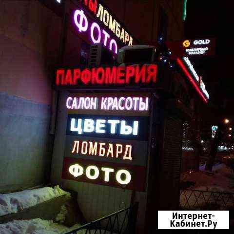Реклама, Буквы Эконом Москва
