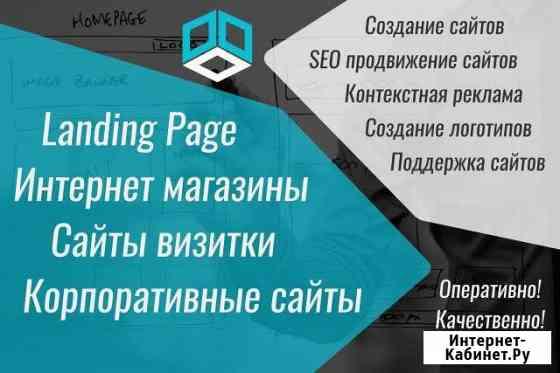 Создание сайтов (Landing Page, интернет-магазин) Челябинск