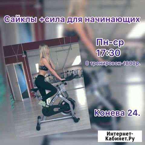 Фитнес-тренер Вологда