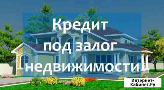 Инвестор в сфере кредитования под залог недвижимос Владивосток