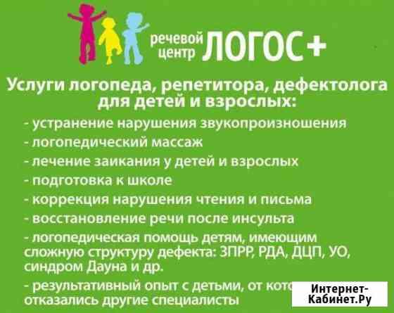 Услуги логопеда,дефектолога,репетитора Киселевск