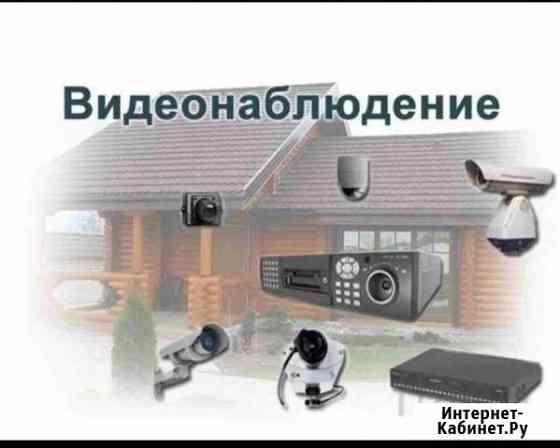 Видеонаблюдение Новороссийск