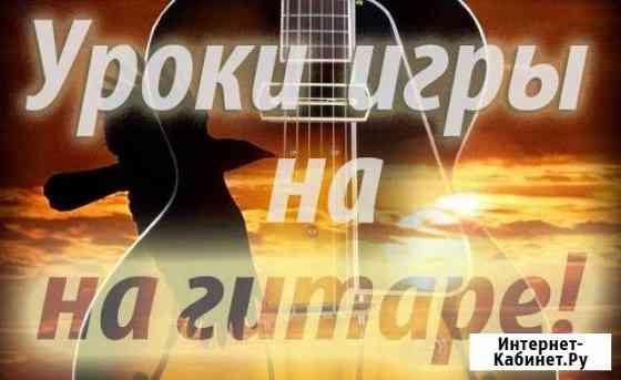 Уроки игры на гитаре Ангарск