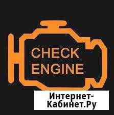Диагностика автомобилей Кузнецк
